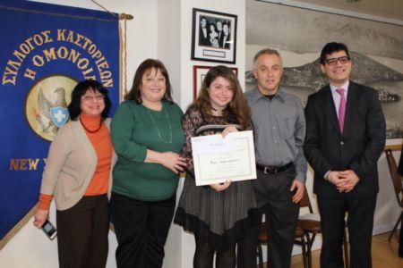 138 Kastorian 54th Scholarship Awards 2017 - Copy